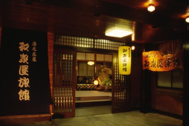 Yumotosyouya Izumiyaryokan