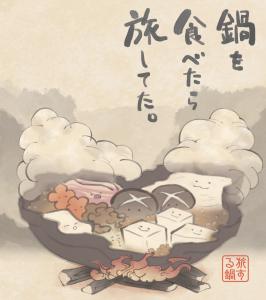 Yosenabe - YUKIGUNI Chowder